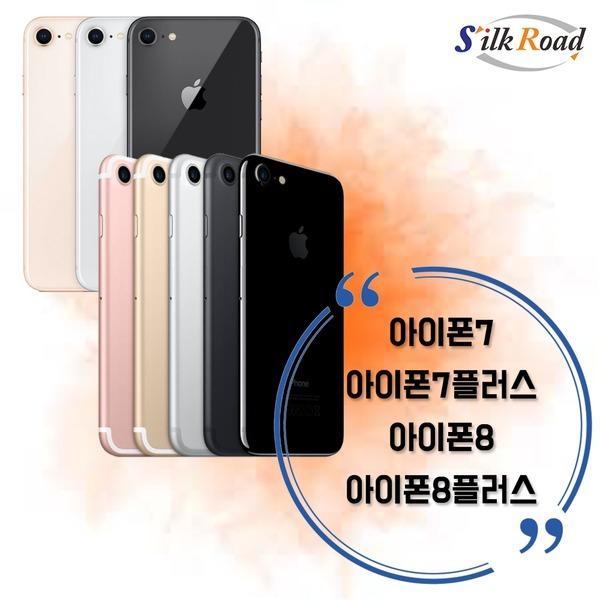 애플 중고아이폰 7/ 7 PLUS/ 8/ 8 PLUS