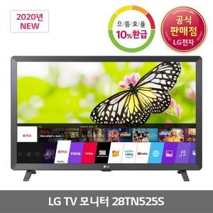 LG 스마트TV 28TN525S LGTV 소형 LED TV -1등급 가전-