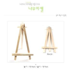 나무이젤/미니/액자받침/소형캔버스/사진세우기