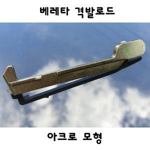 아크로모형 베레타 메탈 격발로드 밀리터리 부속품