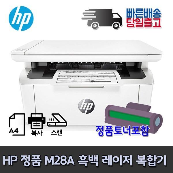 M28a 흑백레이저 복합기 프린터 인쇄 복사 스캔