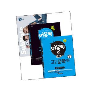2020 버블티 고2문학 창비(최원식) 내신+수능대비 1권+2권 세트 / 학문출판 책