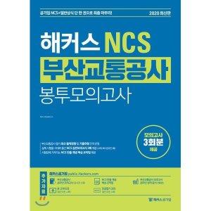 2020 해커스 NCS 부산교통공사 봉투모의고사  해커스 취업교육연구소