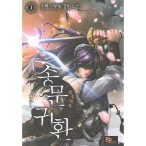 송문귀환 1  천봉