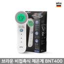 브라운 비접촉식 체온계 BNT400 독일브랜드 LED화면