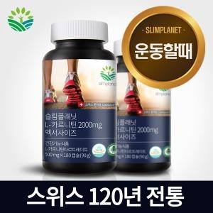 L엘카르니틴2000mg 엑서사이즈 30일분 다이어트식품