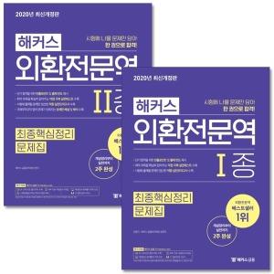 2020 해커스 외환전문역 1종 2종 최종핵심정리 문제집