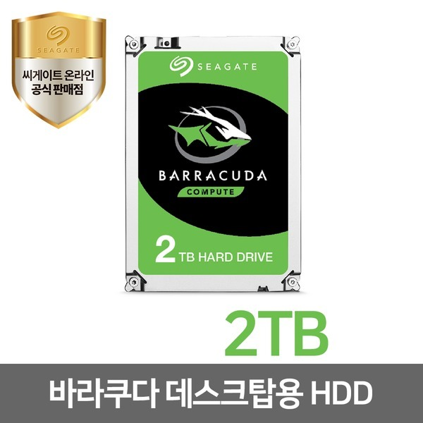 BarraCuda 2TB ST2000DM008 하드디스크 HDD