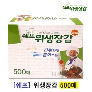 쉐프 위생장갑 500매 / 대용량 일회용 비닐장갑