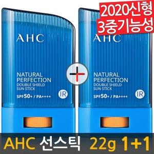 AHC 선스틱 대용량 22gX2개 2020 최신제조 3중기능성