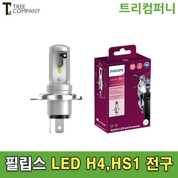 필립스 오토바이 LED 램프 H4 HS1 전구