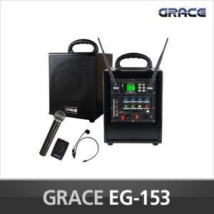 EG-153 엔터그레인 휴대용엠프 이동식앰프 스피커