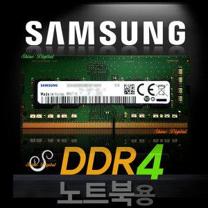 삼성 DDR4 16GB PC4-2400T/19200/노트북메모리/램16G