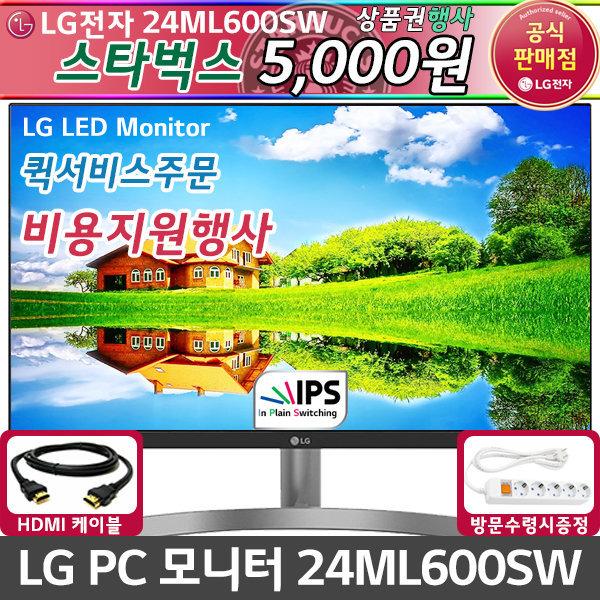 LG전자 24ML600SW 컴퓨터 모니터 60cm 스피커내장