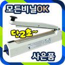 모든비닐2초밀봉 SK210-5mm 열실링기 비닐접착기계