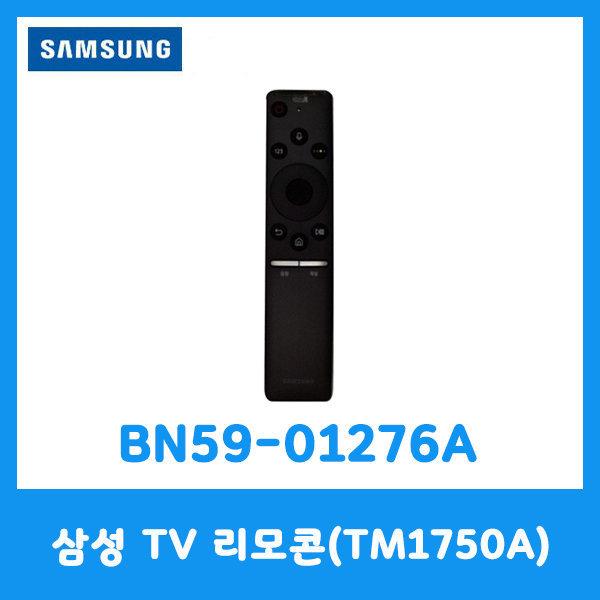 삼성정품 TV 리모콘 / BN59-01276A(TM1750A)