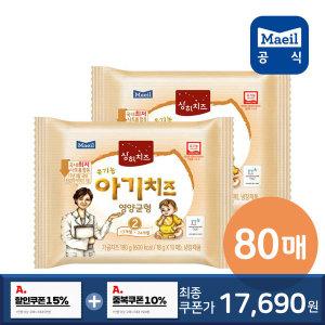 상하 유기농 아기치즈2단계 18g x 80매