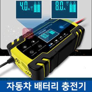 자동차배터리충전기 배터리재생기 과열방지  12V 24V