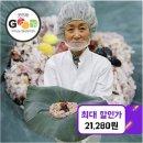 우리네농산물 부여 연잎밥 180gx10개/쿠폰가 21280원
