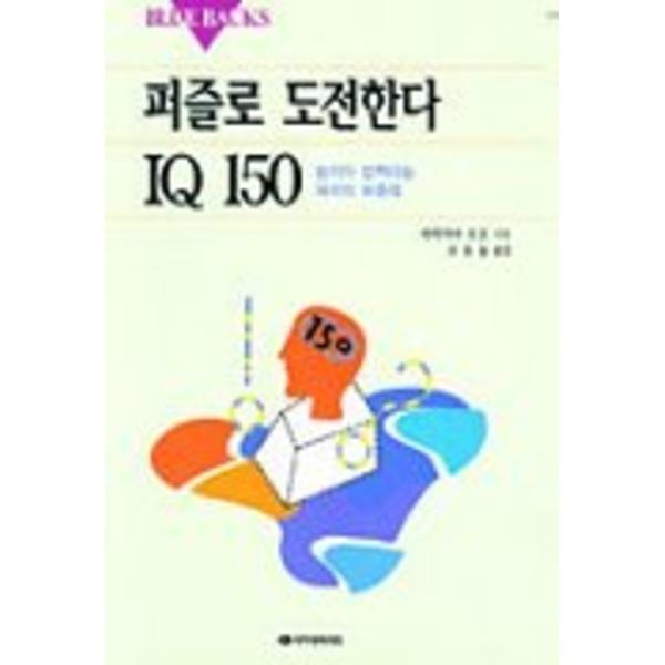 아카데미서적 퍼즐로 도전한다 IQ150(Blue Backs 5)