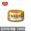 참치 김치찌개용 150g
