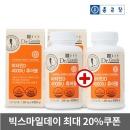 비타민D 4000IU 츄어블 2병 6개월분