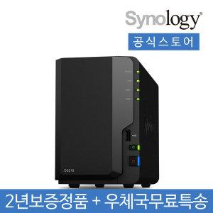 Synology DS218 NAS +우체국특송+정품+2베이
