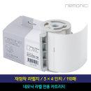 네모닉 라벨 전용카트리지 3x4인치 110매 +인증점+