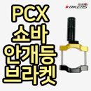 바이커즈 PCX125 10년~20년 쇼바 안개등브라켓 골드