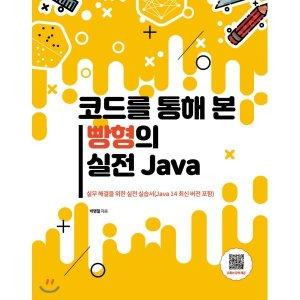 코드를 통해 본 빵형의 실전 Java : 실무 해결을 위한 실전 학습서(Java 14 최신 버전 포함)  박명철