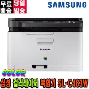 삼성 컬러복합기 SL-C483W토너포함 레이저복합기 an