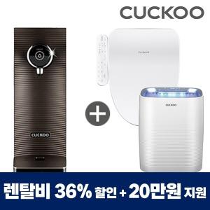 쿠쿠정수기렌탈 +공청기+비데특가 / 20만원추가혜택