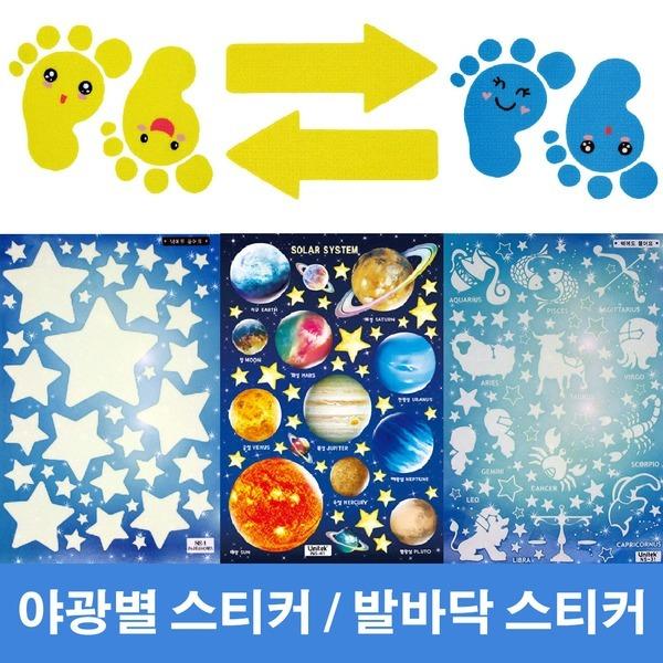 야광별스티커/창문꾸미기/야광발바닥/네임스티커