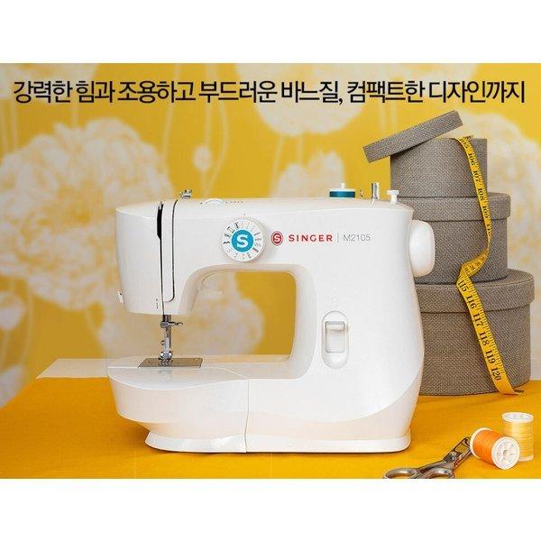 SINGER M2105 초보미싱 재봉틀