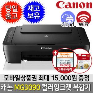 캐논 MG3090 잉크젯 프린터 복합기 잉크포함 당일출고