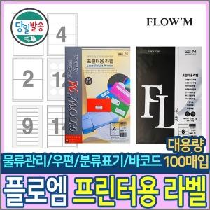 플로엠 프린터용 라벨용지 100매/대용량 라벨지