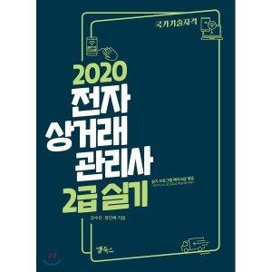 2020 전자상거래관리사 2급 실기  강수진 정민혜
