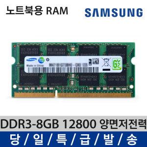 노트북 삼성 메모리 램 DDR3 8G 12800 양면 저전력