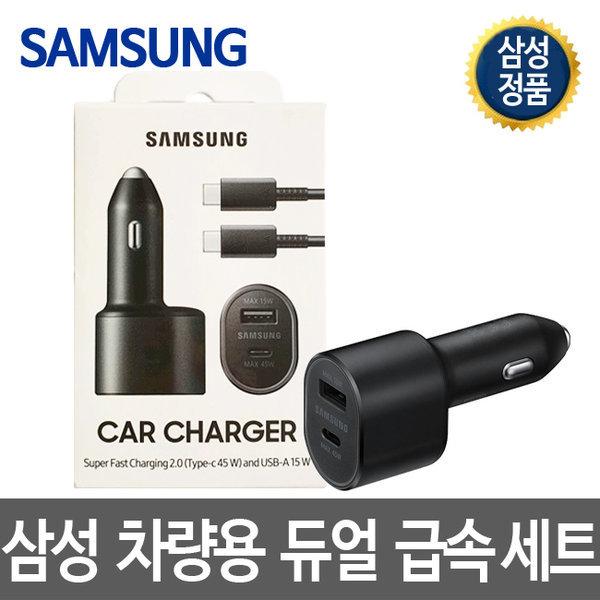 삼성정품 차량용 60W 듀얼고속 충전기 세트 EP-L5300