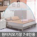 침대 대형 사각모기장 케노피 18.원터치모기장 7-8인용