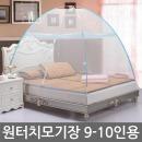 침대 대형사각모기장 케노피 19.원터치모기장 9-10인용