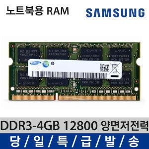 노트북 삼성 메모리 램 DDR3 4G 12800 양면 저전력