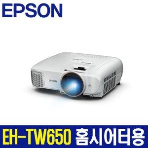 (두루ms)엡손 EH-TW650 3100안시 초특가 실재고