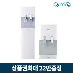 현대큐밍 정수기렌탈 지하수전용 냉온정수기 HD-200