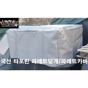 PVC타포린 파레트덮개 방수덮개 기본형 120X120X60