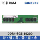 PC 삼성 DDR4-8GB 19200 단면 일반 데스크탑용 2400T