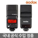 TT350 소니 콤팩트 미니 카메라 플래시 조명