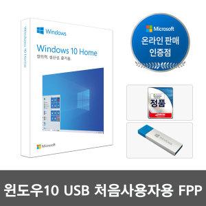 Windows 10 Home 한글 패키지 USB FPP / 윈도우10 홈.