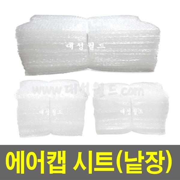 공장직판 에어캡 시트/제품포장시간 절약/편리한 포장