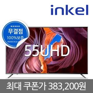 인켈 140cm(55) UHD TV 직영AS 무결점보증 삼성패널